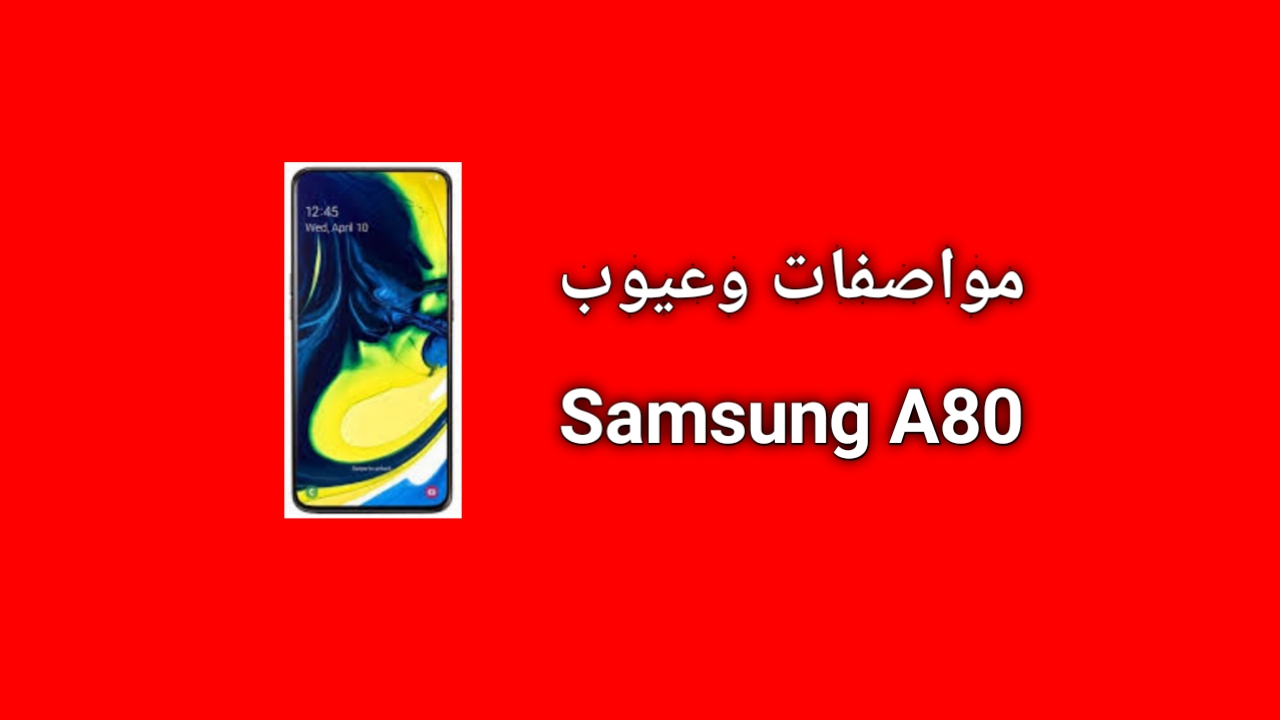 سعر و مواصفات Samsung Galaxy A80 - مميزات و عيوب سامسونج A80