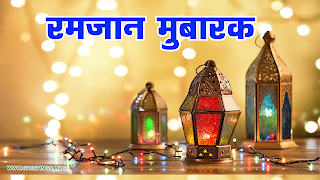 Beautiful Ramadan Mubarak Images Hindi Language greetings with colourful ramadan lanterns image
