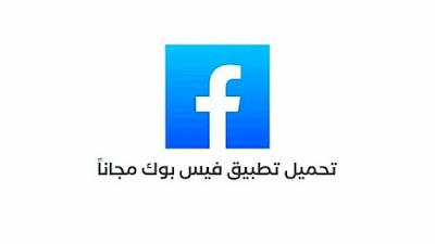 تحميل تطبيق فيسبوك Facebook أخر تحديث جديد