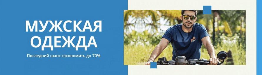 Мужская одежда: модные подборки со скидкой до 70% 2 вещи по цене 1и с бесплатной доставкой