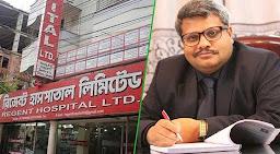 রিজেন্টের মামলায় সর্বোচ্চ ৭ বছর সাজা হতে পারে সাহেদে | Shahed could be sentenced to a maximum of several years in the Regent case | Banglas News