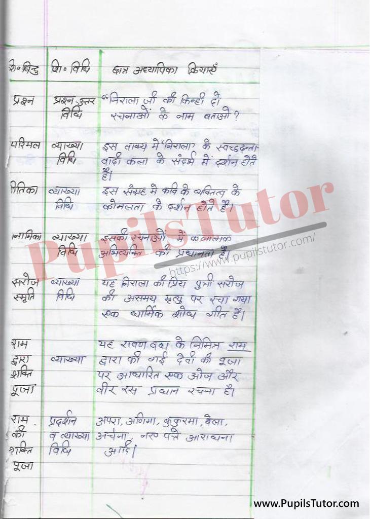 Suryakant Tripathi Nirala Ki Rachnaye Lesson Plan in Hindi for B.Ed and DELEd Class 6th to 12th