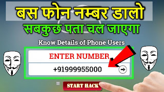 1 Best Way to Find Owner Name of Unknown Phone Number 2018