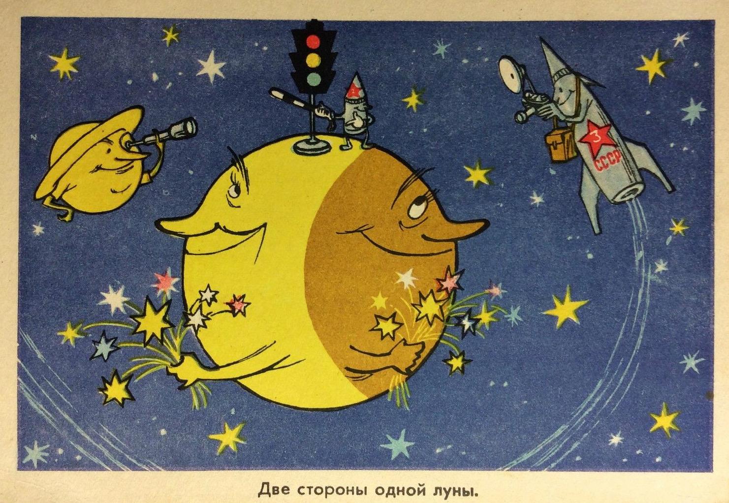 Песню слать открытки из космоса