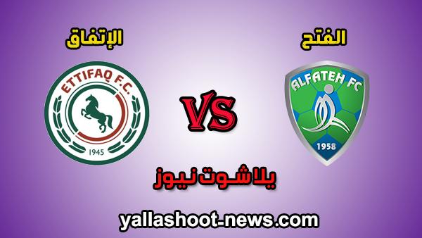 مشاهدة مباراة الفتح والإتفاق بث مباشر يلا شوت اليوم 19 أغسطس 2020 الدوري السعودي