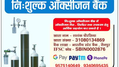 Nainpur news : थमी सासो को मिली ऑक्सिजन