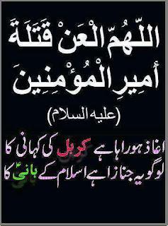 Best Islamic Muharram Shayari