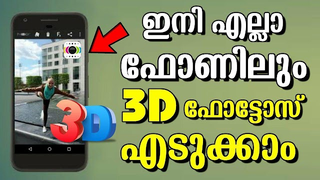 How to take 3d photo on your smartphone