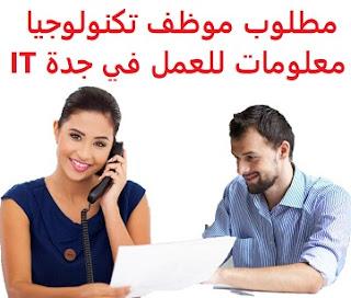 وظائف السعودية مطلوب موظف تكنولوجيا معلومات للعمل في جدة IT