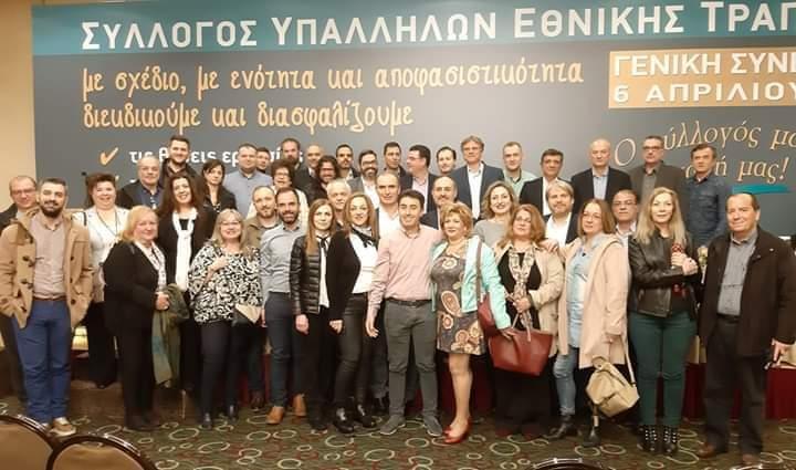 Κοπή Πρωτοχρονιάτικης πίτας από το Νομαρχιακό Παράρτημα του Συλλόγου Υπαλλήλων Εθνικής Τράπεζας Ελλάδος