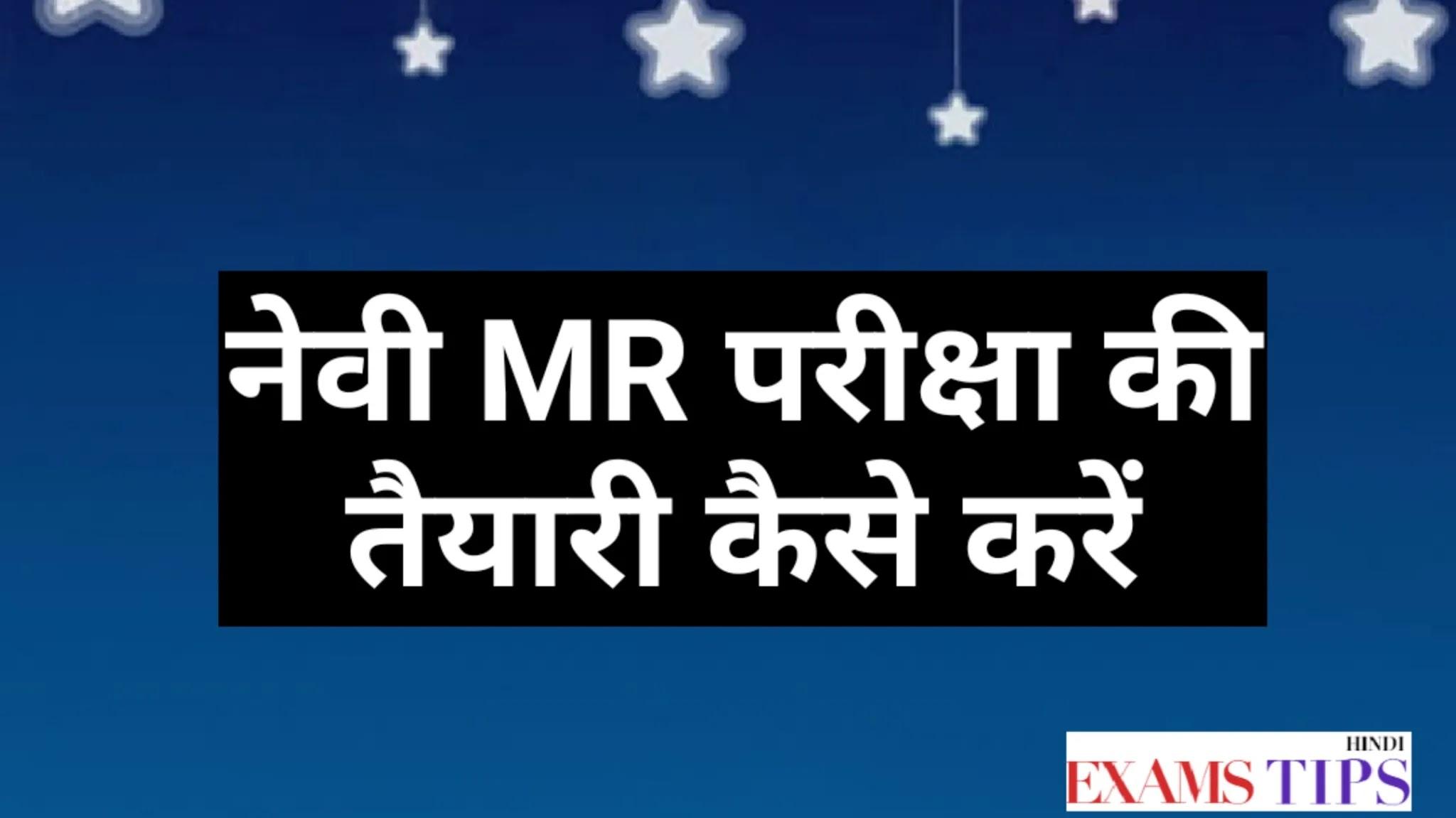 नेवी MR परीक्षा की तैयारी कैसे करें, Navy MR Exam Tips in Hindi, navy mr priksha ki taiyari kaise kare, navy mr exam tips