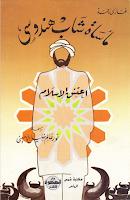 ملخص كتاب مأساة شاب هندوسي إعتنق الإسلام