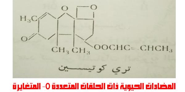 المضادات الحيوية ذات الحلقات المتعددة O- المتغايرة
