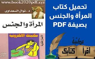 تحميل وقراءة كتاب المرأة والجنس pdf تأليف نوال السعداوي - اقرأ كتابك