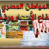 المواطن المصري بين ارتفاع الأسعار ورفع الدعم