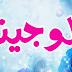 معنى اسم لوجين او لجين فى الإسلام والقرآن , و مواصفات البنت صاحبة هذا الإسم
