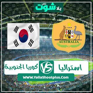 مباراة استراليا وكوريا الجنوبية