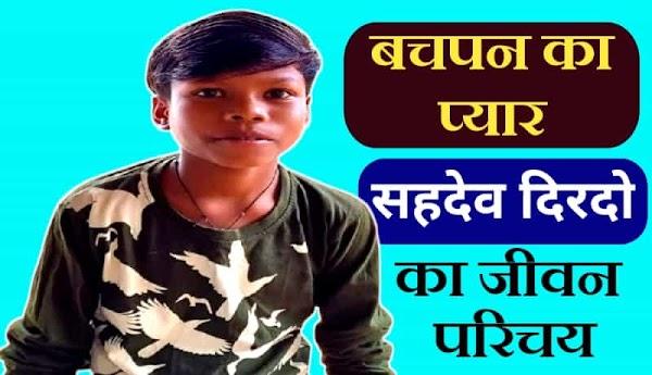 Sahdev Dirdo Bachpan Ka Pyar Biography Wikipedia In Hindi