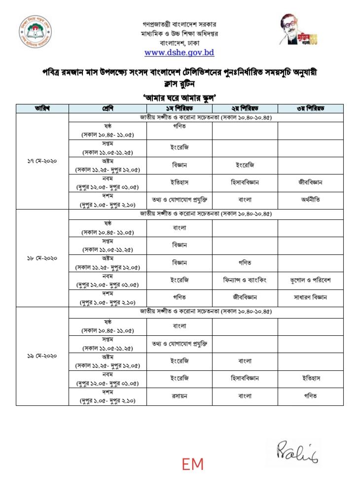 Amar ghore amar school - new class routine p-1