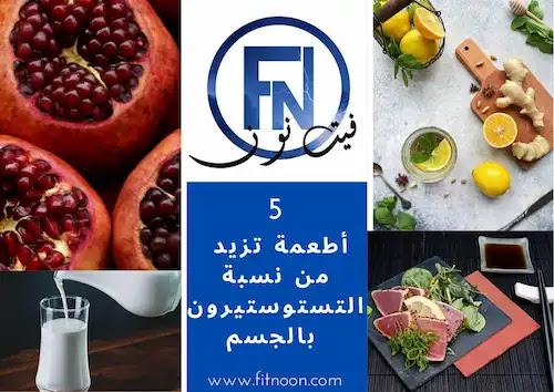 6 أطعمة تزيد من نسبة التستوستيرون بالجسم