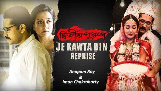 Je Kawta Din Reprise Version by Anupam Roy And Iman Chakraborty