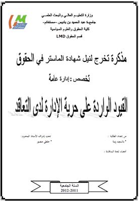 مذكرة ماستر: القيود الواردة على حرية الإدارة لدى التعاقد PDF