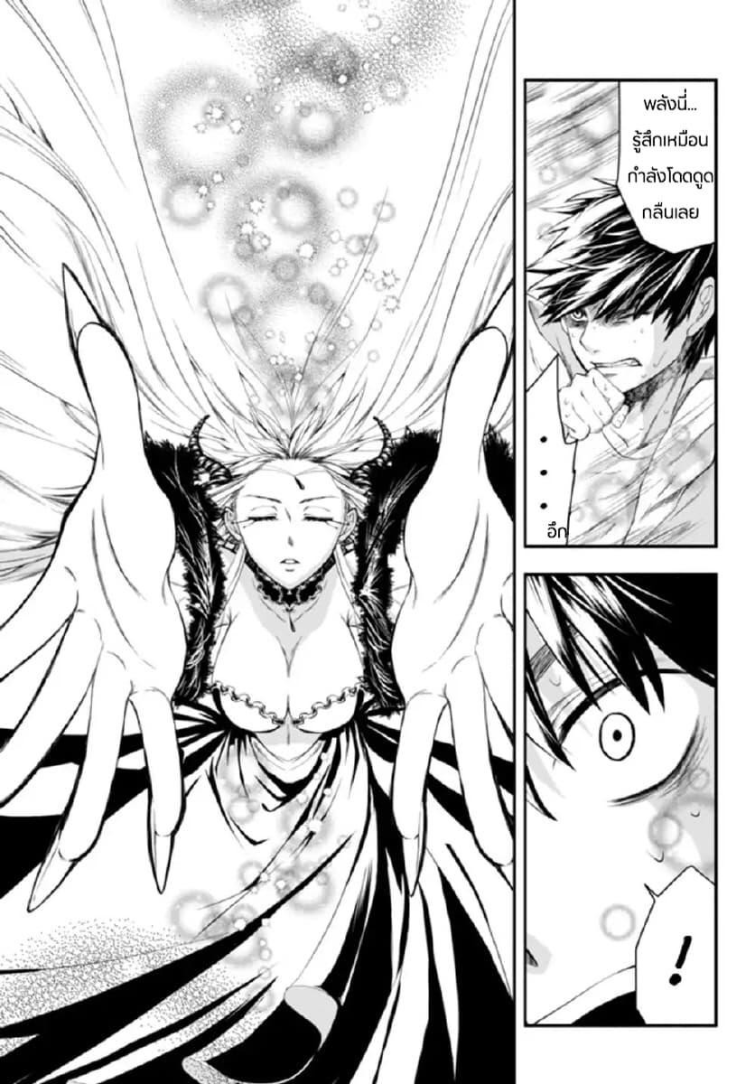 อ่านการ์ตูน Isekai Man Chikin -HP 1 no Mama de Saikyou Saisoku Danjon Kouryaku ตอนที่ 1 หน้าที่ 37