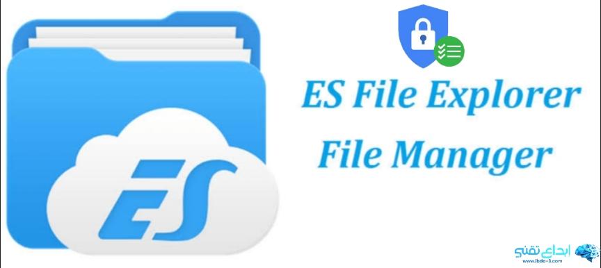 مدير الملفات ES File Explorer | شرح طريقة استخدام تطبيق ES File Explorerمدير ملفات الاندرويد2020