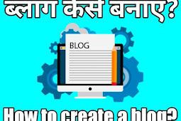 How to create a website?वेबसाइट कैसे बनायें?