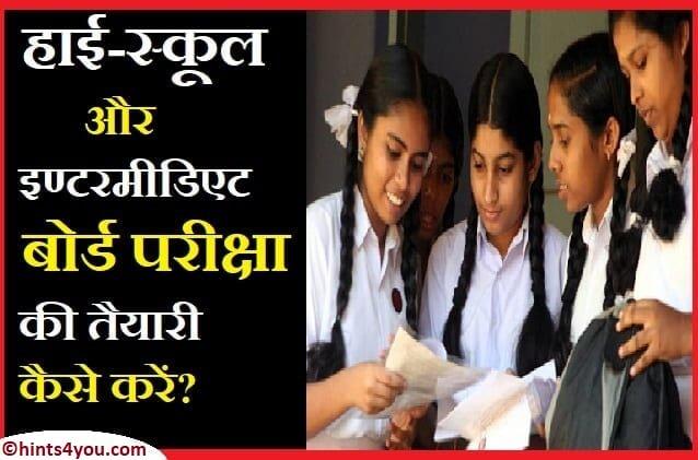 हाई-स्कूल और इण्टरमीडिएट की परीक्षा की तैयारी :