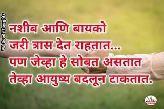 navara-bayko-prem-marathi-status-suvichar-नवरा-बायको-प्रेम-सुविचार-good-thoughts-in-marathi-status