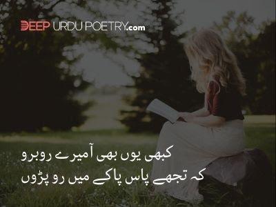 Sad Deep Urdu Poetry