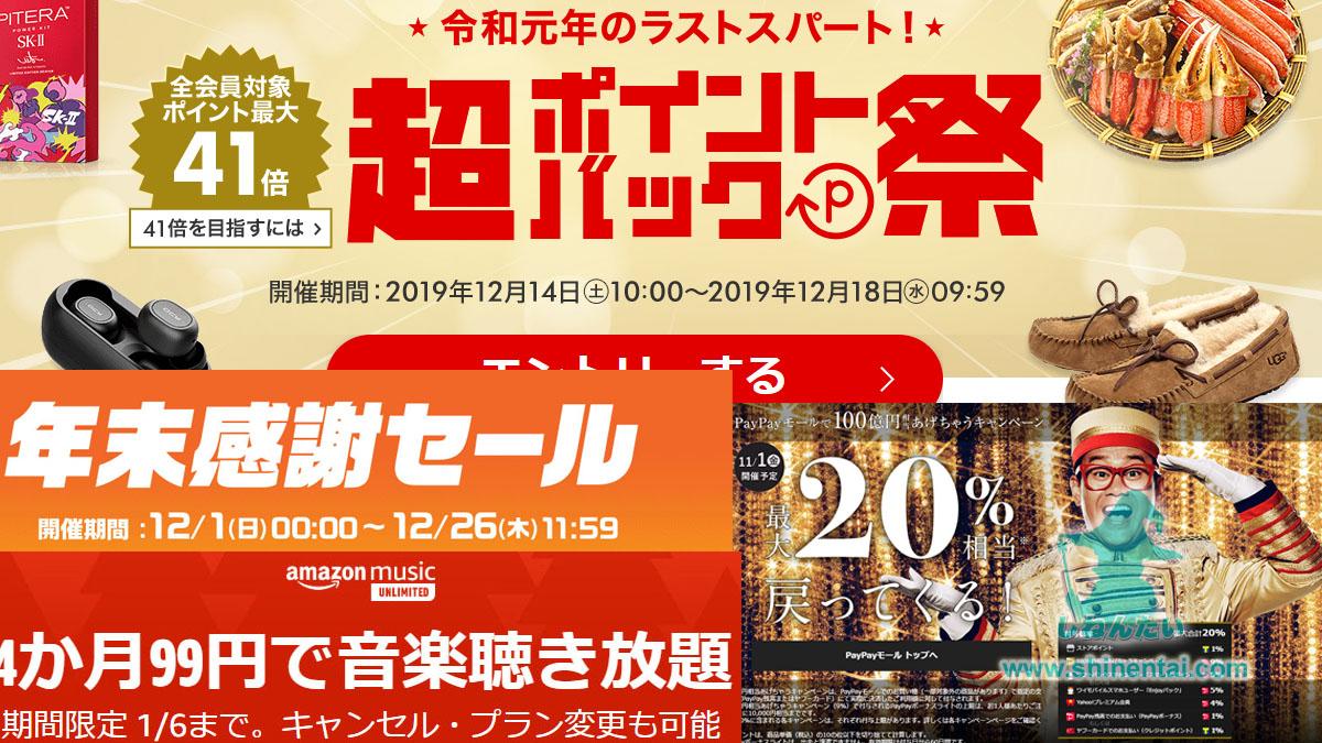 Amazon・ヤフー・楽天:ネットのセール・キャンペーンまとめ