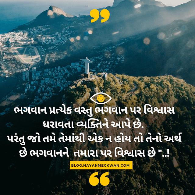 GOD Inspirational Meaningful Motivational  Quotes Gujarati