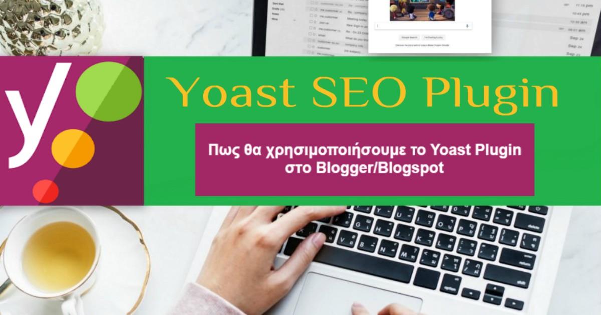Πως θα χρησιμοποιήσουμε το Yoast Plugin στο Blogspot/Blogger λολ μομσ