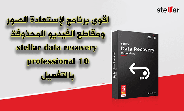 recovery,photo recovery,stellar data recovery,stellar,stellar phoenix photo recovery,data recovery,stellar photo recovery,stellar phoenix photo recovery review,data recovery software,stellar photo recovery premium 10,stellar photo recovery premium 10 key,stellar data recovery 8 professional,stellar data recovery professional review,stellar data recovery - windows professional,how to recover deleted files