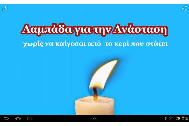 Candle - Η καλύτερη Λαμπάδα για την Ανάσταση
