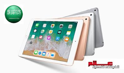 أسعار أبل الايباد ipad في السعودية Apple iPad Price in saudi  أسعار أبل أي باد ipad في السعودية اسعارفي السعودية سعر ايباد برو ارخص ايباد في السعودية