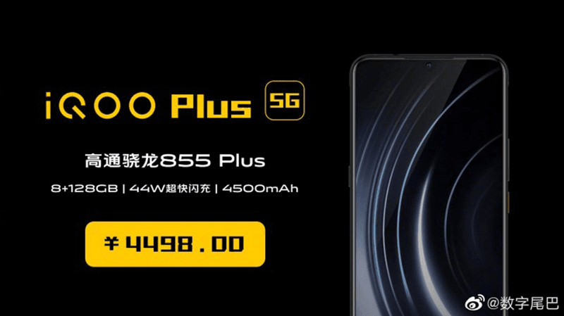 Vivo's iQOO sub-brand is working on a phone with SD855+, 5G, and 44W charging?