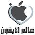 متجر جديد لتحميل تطبيقات iOS مجاناً للآيفون والآيباد بدون جيلبريك على أخر أصدار
