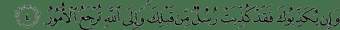 Surat Al-Fathir Ayat 4