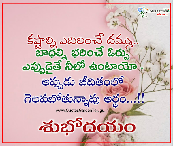 Good-morning-inspirational-quotes-in-Telugu-images-2020