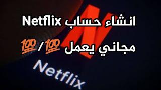 حصريا: اخر ثغرة لإنشاء حساب Netflix مجاني شغال 💯/💯