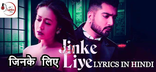 जिनके लिए LYRICS IN HINDI– Jinke Liye Lyrics Song Ponit