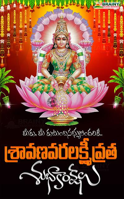 goddess lakshmi hd wallpapers free download, bhakti greetings in telugu, varalakshami vratam quotes greetings in telugu
