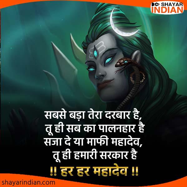 Mahadev Bhakt Top Hindi Status | Darbar, Palanhar, Mafi, Mahadev, Sarkar