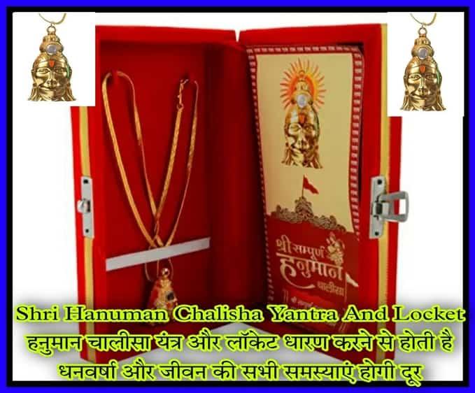 Hanuman Chalisha yantra