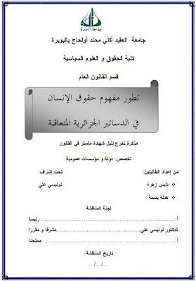 مذكرة ماستر: تطور مفهوم حقوق الإنسان في الدساتير الجزائرية المتعاقبة PDF