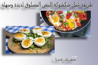 طريقة عمل شكشوكة البيض المسلوق لذيذة وسهلة