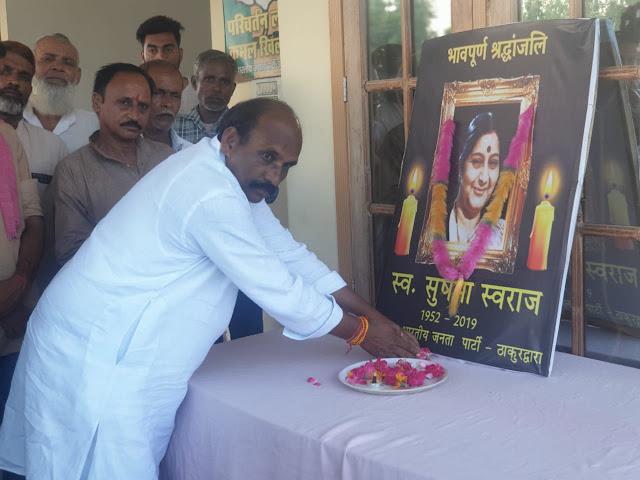 BJP पूर्व प्रत्याशी ने सुषमा स्वराज को यूं दी श्रद्धांजलि - newsonfloor.com